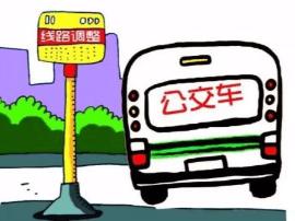 太原南站片区周边施工 7条公交线路调整