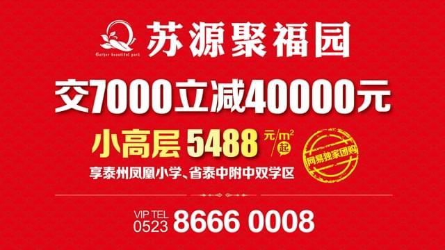 苏源聚福园网易独家团购7千抵4万