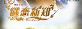 旅游微电影《谜恋新郑》