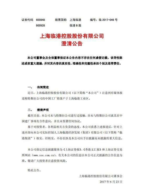 上海临港发布澄清公告:未与特斯拉公司进行过接触