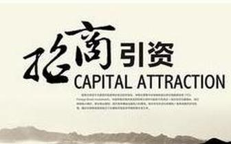 建邺今年招商引资,瞄准高端企业