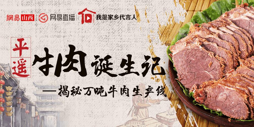 平遥牛肉诞生记——揭秘万吨牛肉生产线
