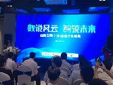 百度云智·宁波大数据产业基地开业