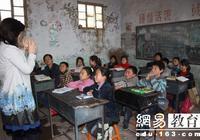 北京公布乡村教师补助标准 每月最高4000元