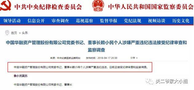 高育良原型:赖小民和发妻离婚 香港与新欢育双胞胎