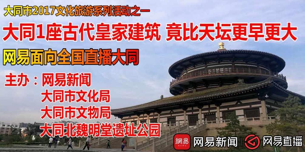 大同1座古代皇家建筑 竟比天坛更早更大
