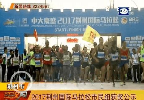 2017荆州国际马拉松市民组获奖公示 快看他们是谁
