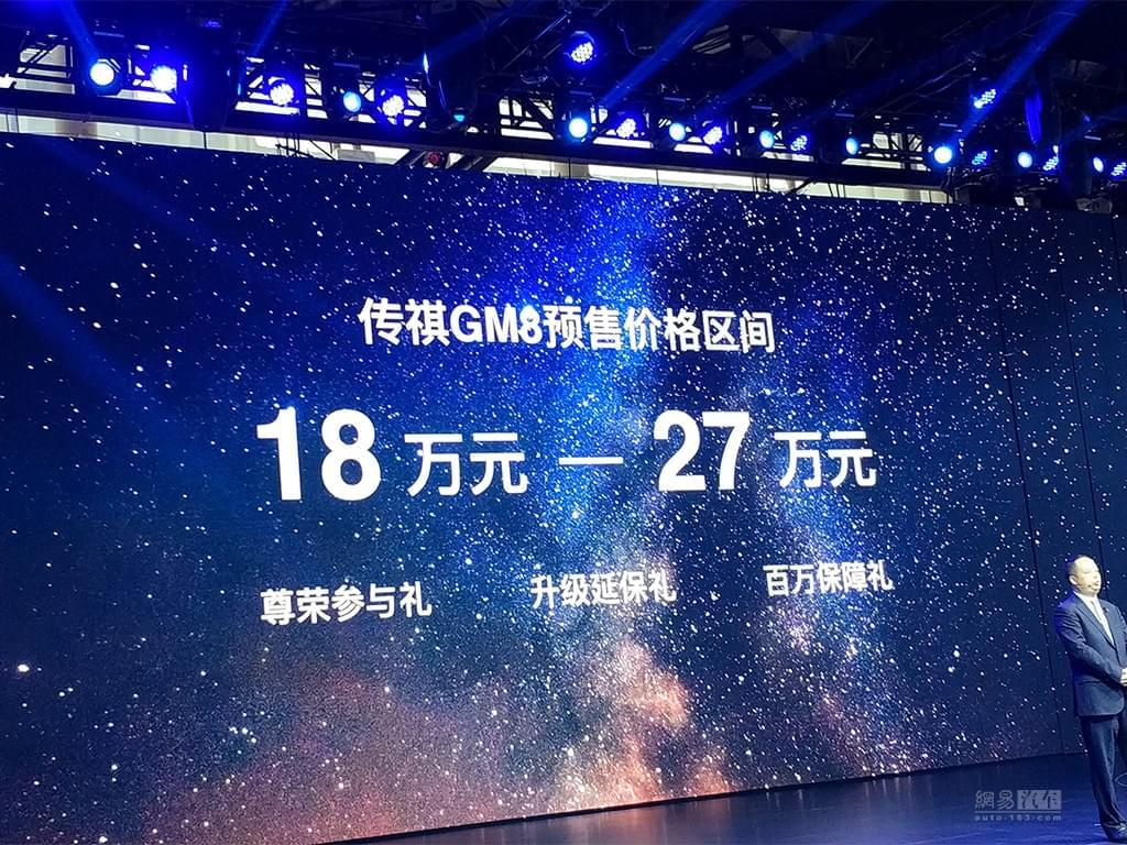 预售18万-27万 广汽传祺GM8广州车展亮相