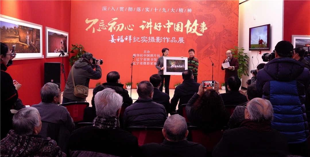 姜福祥纪实摄影作品展在辽宁省图书馆开展