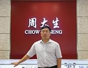 郭海平---善于学习才能勇攀高峰