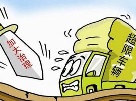 宜昌至喜大桥整治超限车辆行动圆满结束