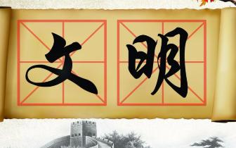 系列奖补政策助推文明村镇创建
