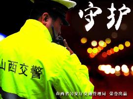 广播剧《守护》第18集