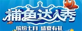"""悦达广场首届""""捕鱼达人""""活动正式开捕啦~"""