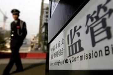 银监会:重点纠察金融信贷失职失责
