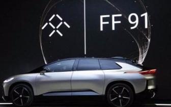 FF谴责前CFO窃取商业机密 力争年底交付第1辆FF91