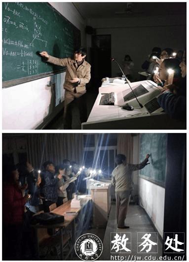 大学课堂遇停电 学生用手机照明老师继续授课