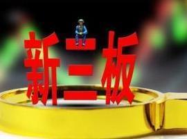 新三板协议交易设涨跌限制 乌龙指将成历史