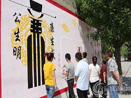 营造良好村风、家风氛围 闻喜西阜村绘制文化墙