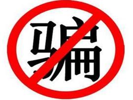 运城禹门分局打掉涉案上百万的电信诈骗团伙