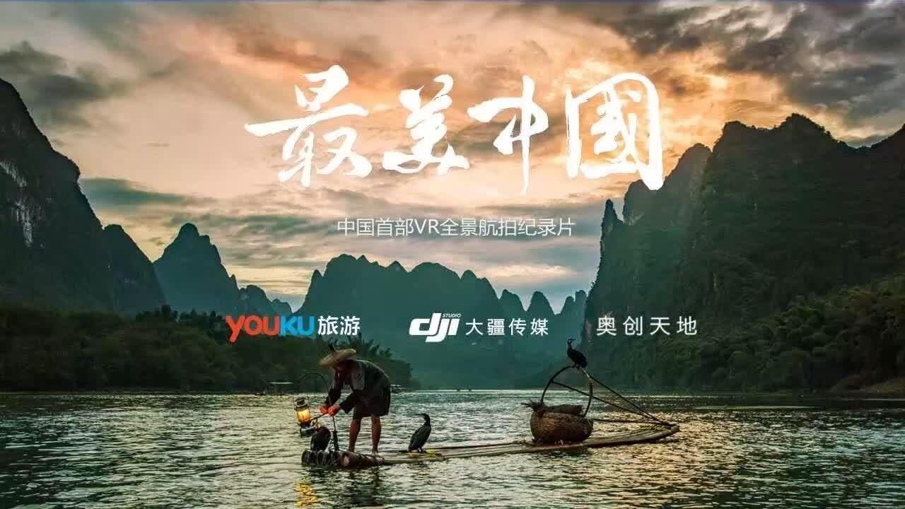 大疆传媒联合优酷发布VR全景航拍纪录片《最美中国》资讯看灰机网 第2张