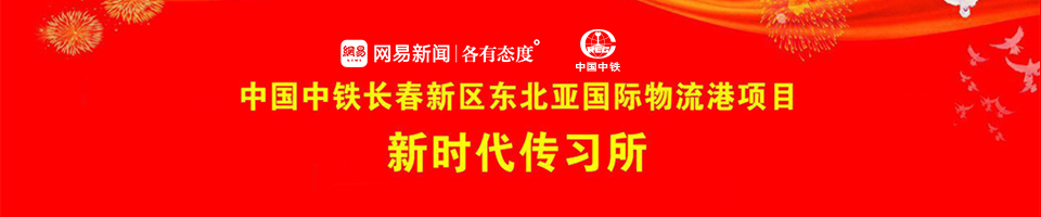 """""""新时代传习所""""入驻中国中铁长春物流港"""