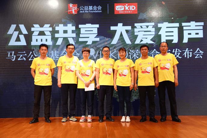 VIPKID宣布与马云公益基金会达成深度合作