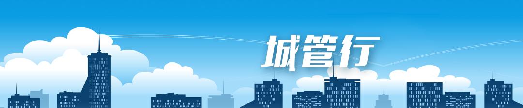 2018南京城管行