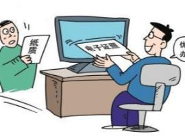 福建:未经许可擅自公开电子证照信息 将依法追责