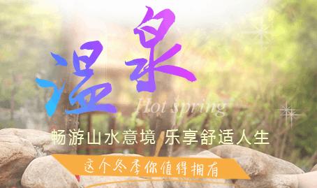 """【直播】超模出水白鹿温泉""""韦小宝""""现身"""