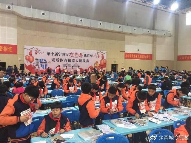 宁波轨道车挑战赛八百名孩子对垒