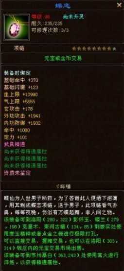 牛图鉴赏 天龙八部新区三生三世做出3条8星血链