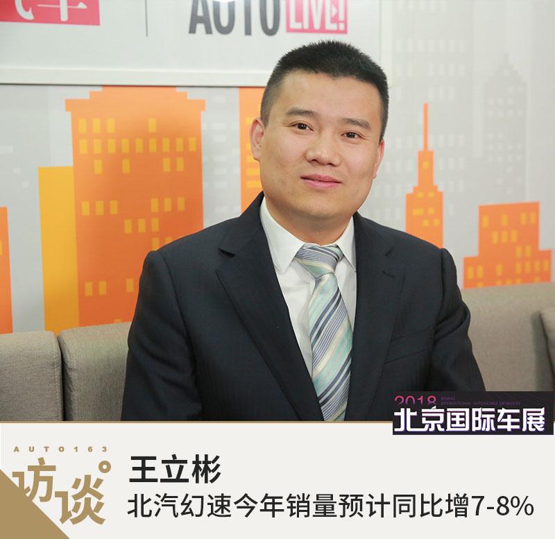 王立彬:北汽幻速今年销量预计同比增7-8%