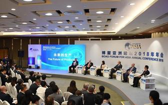 2018年博鳌亚洲论坛分论坛:未来的生产