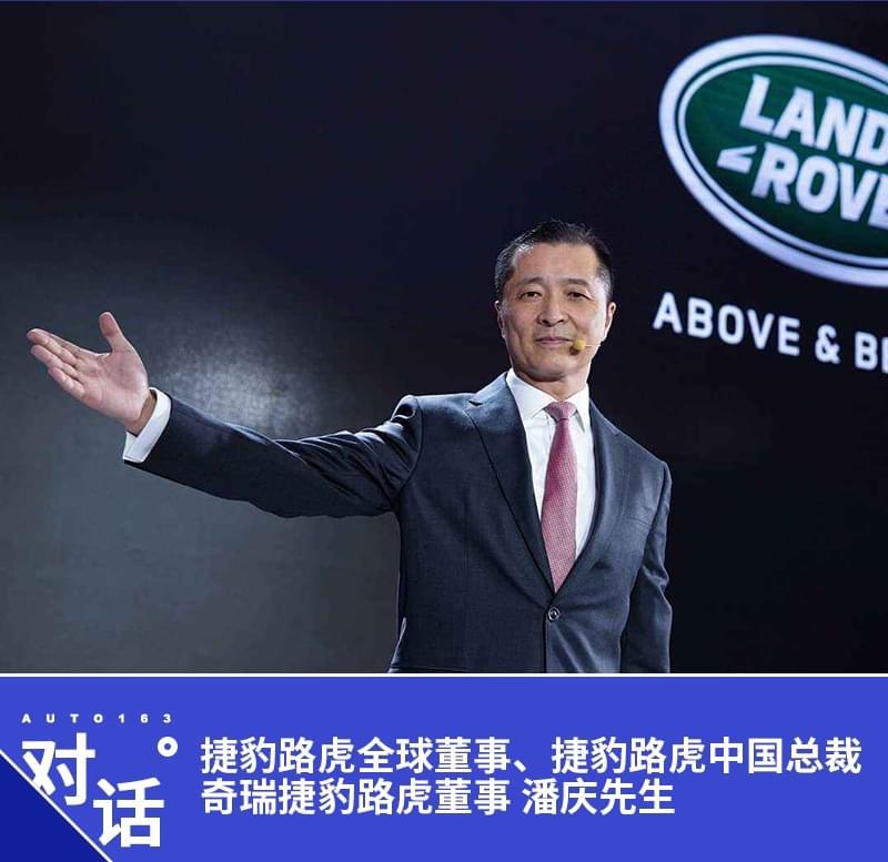 潘庆:2020年后捷豹路虎全系将有电动车型
