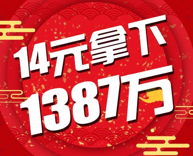 山东人幸运大爆发,14元拿下1387万元奖!