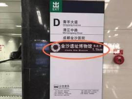 成都地铁站现旅游导视牌 方便乘客寻找景区
