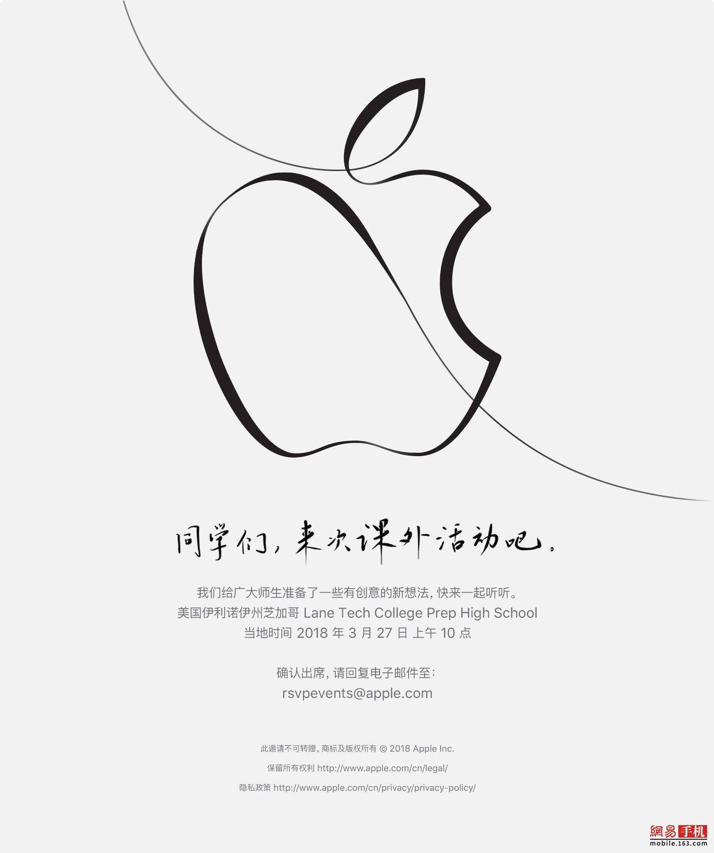 苹果公布邀请函:3月27日又有猛料了