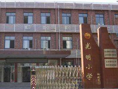 2018年北京东城区重点小学:北京市光明小学