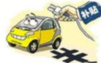 我国调整新能源汽车推广应用补贴政策 分级补贴倒逼技