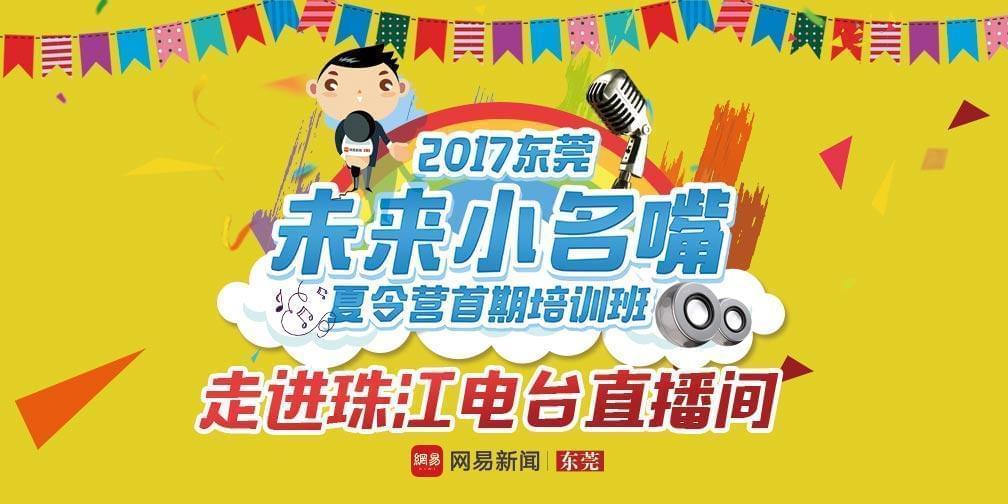 """东莞""""未来小名嘴""""走进珠江电台直播间"""