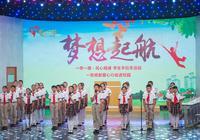 """慈善大爱精神注入开学第一课 ——""""一带一路·民心相通""""学生手拉手活动在北京市八一学校启动"""