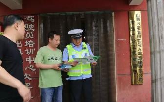 尧都交警在汽运集团临汾分公司开展交通安全宣传