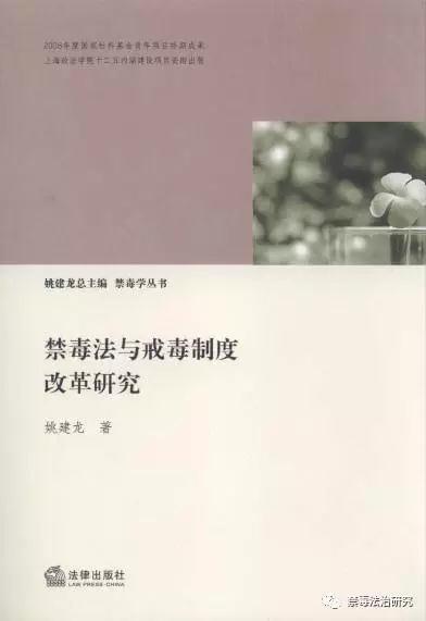 禁毒学丛书简介 | 禁毒法与戒毒制度改革研究