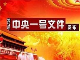 中央1号文件剑指农村土地改革