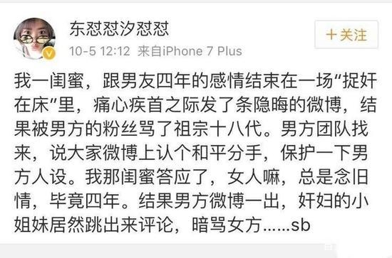 又一人设崩塌,陈翔在综艺里哭竟然是因为被捉奸在床了