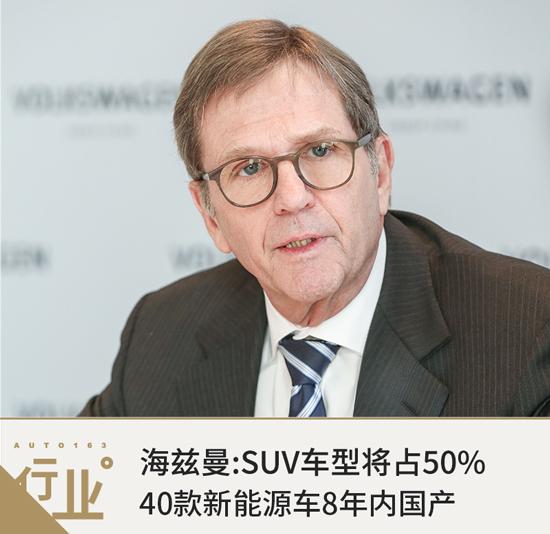 海兹曼:SUV车型将占50% 40款新能源车8年内国产