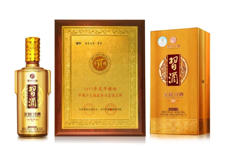 金钻品质 盛世礼赞 ——金质习酒·钻石版闪耀上市