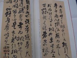 傅山《丹枫阁记》国际研讨会在太原召开