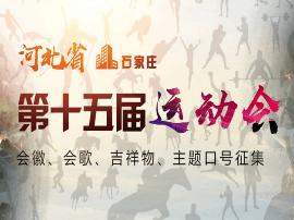 河北省第15届运动会征集工作如火如荼进行中